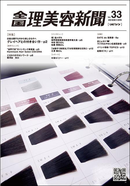 ✂︎10/25発売✂︎ 全国理美容新聞<第33号>(2018年11月号)