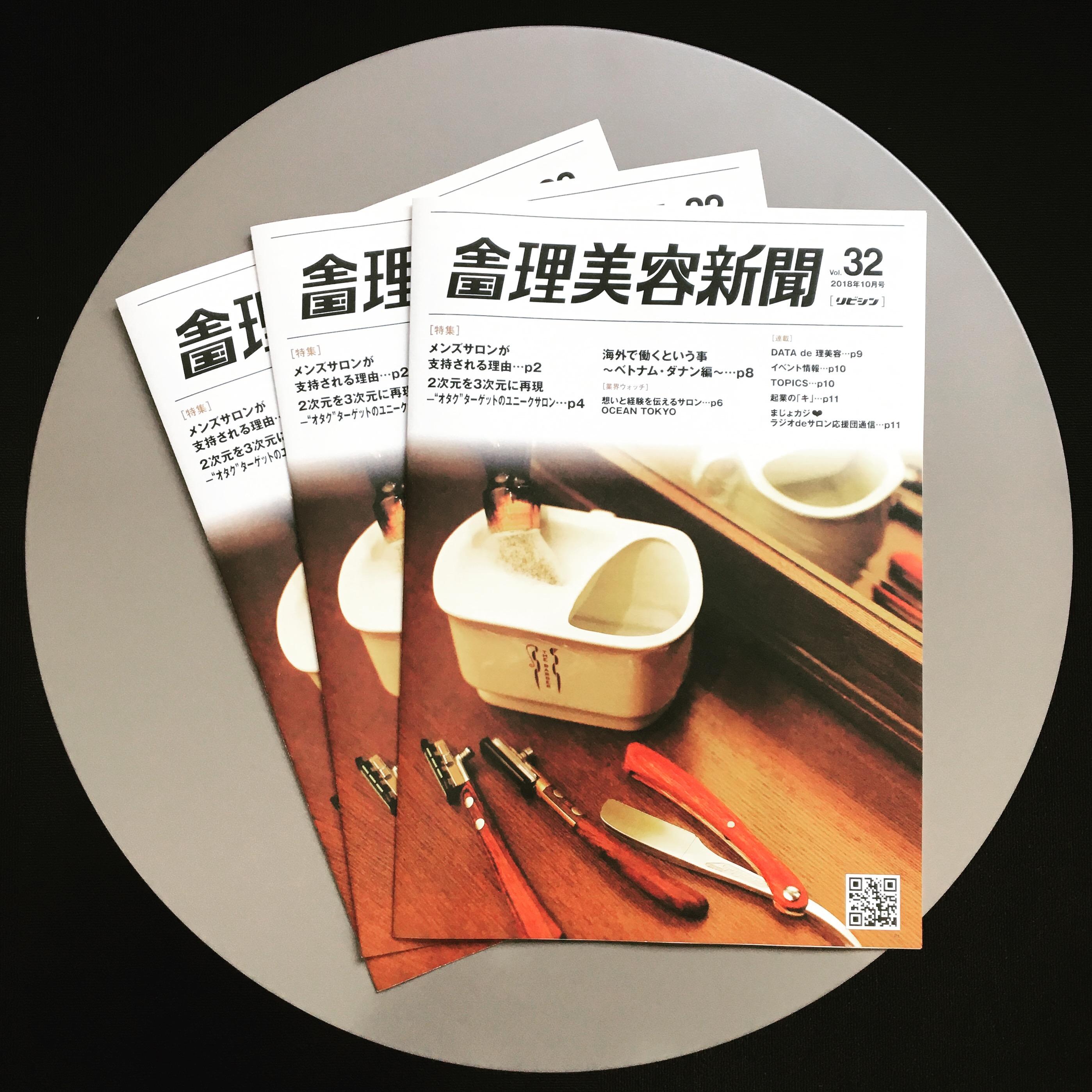 リビシン10月号、発売!