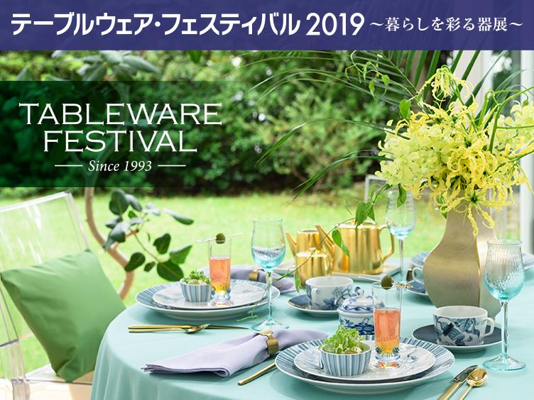 テーブルウェア・フェスティバル2019/砥部焼の浜陶