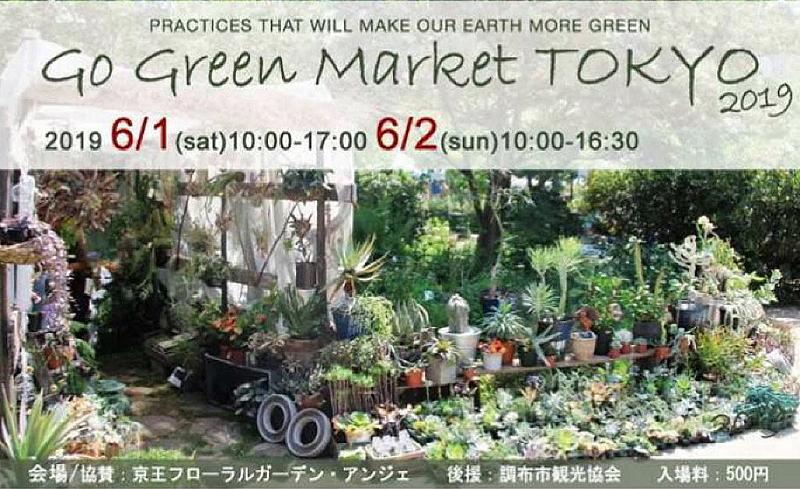 Go Green Market Tokyo に出店させて頂きます。