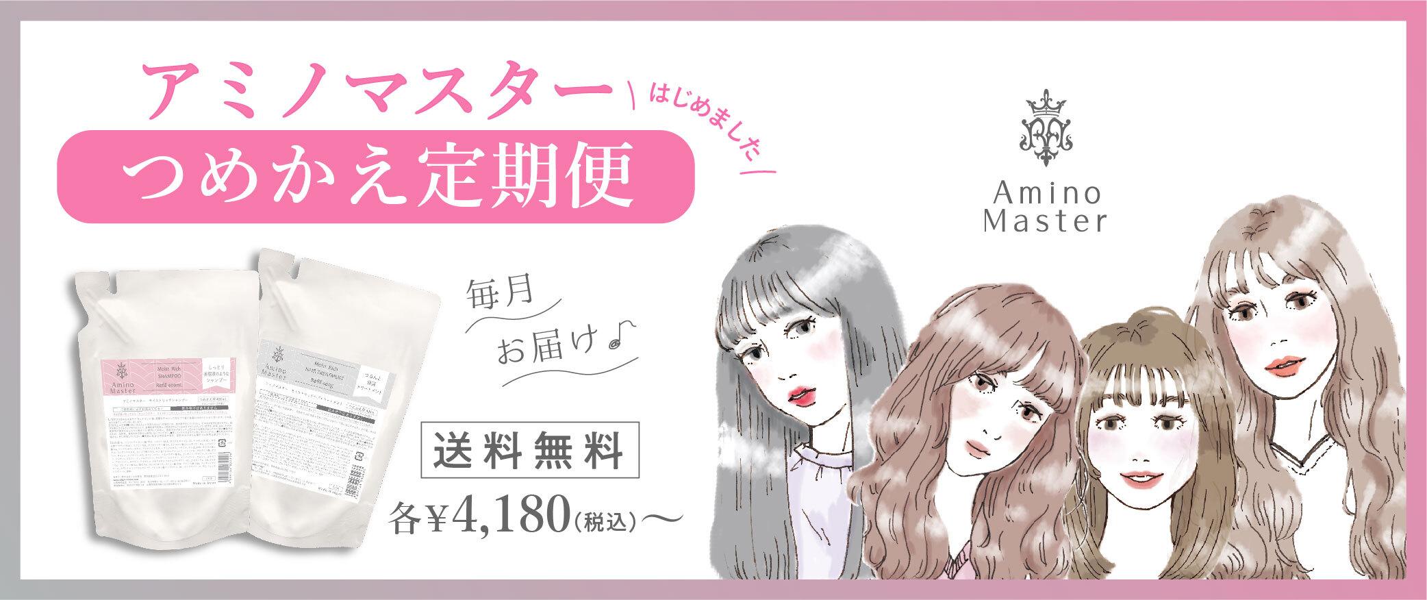 【送料無料】お得なつめかえ用定期便が登場!