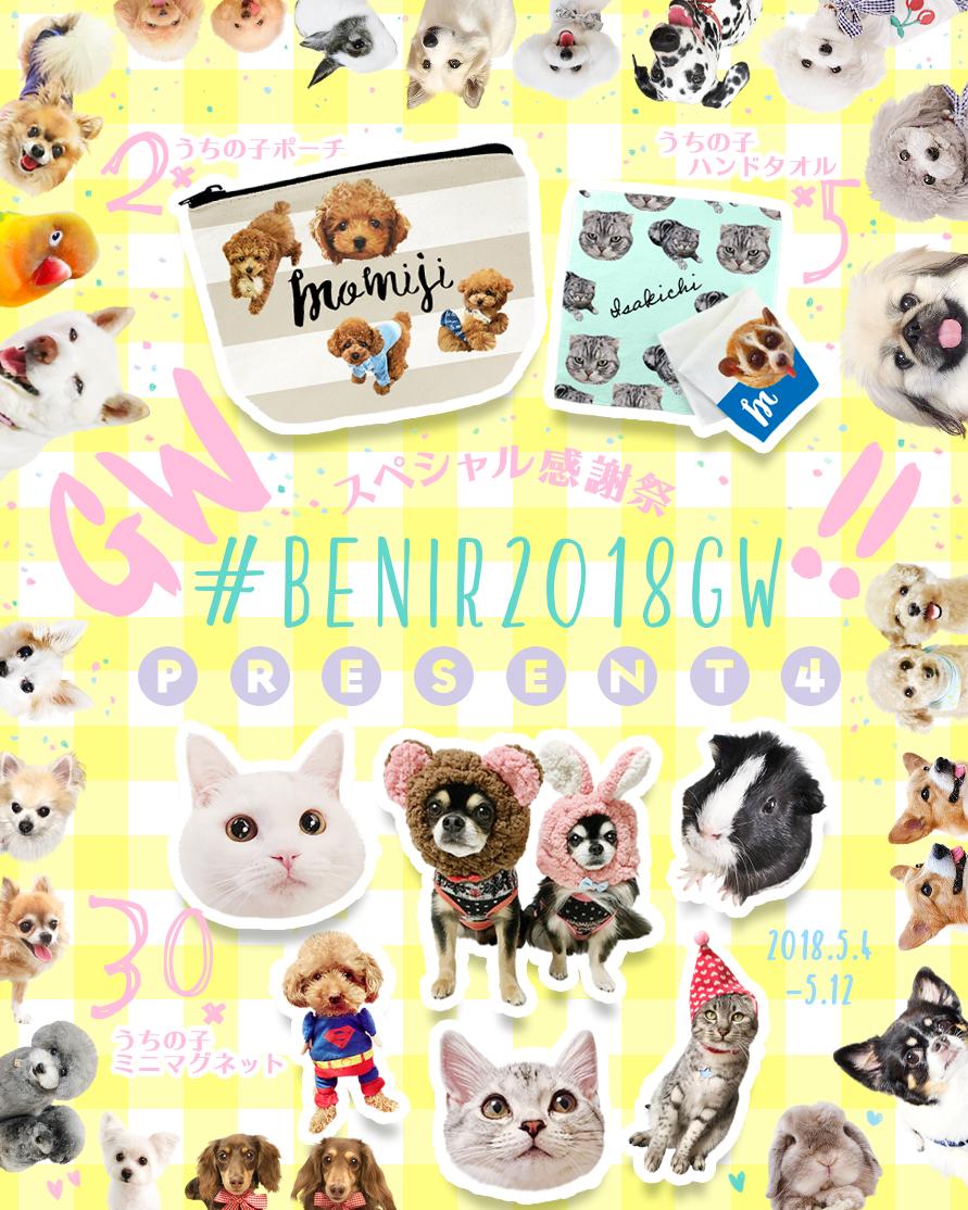 プレゼント企画第4弾!!!GWスペシャル感謝祭【#BENIR2018GW】