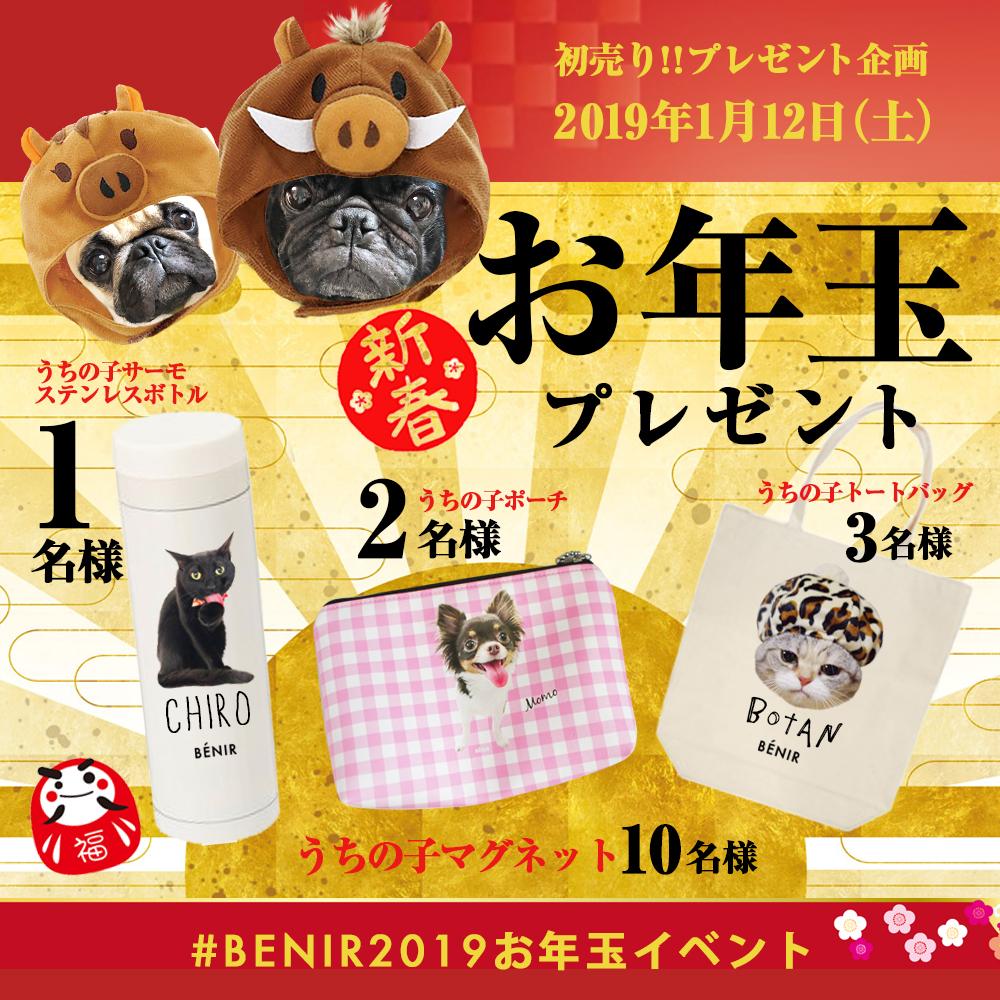 プレゼント企画!第5弾【新春*#BENIR2019お年玉イベント】開催!!!