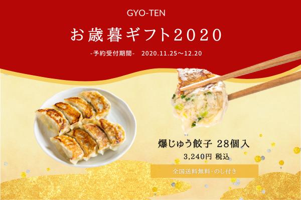 【爆じゅう餃子】お歳暮ギフト2020 予約受付開始! (※受付終了いたしました)