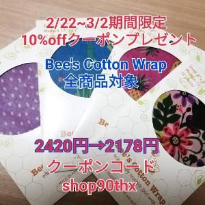 【2020/2/22 ~ 3/2 期間限定】  全商品対象!10%OFFクーポンをプレゼント♪