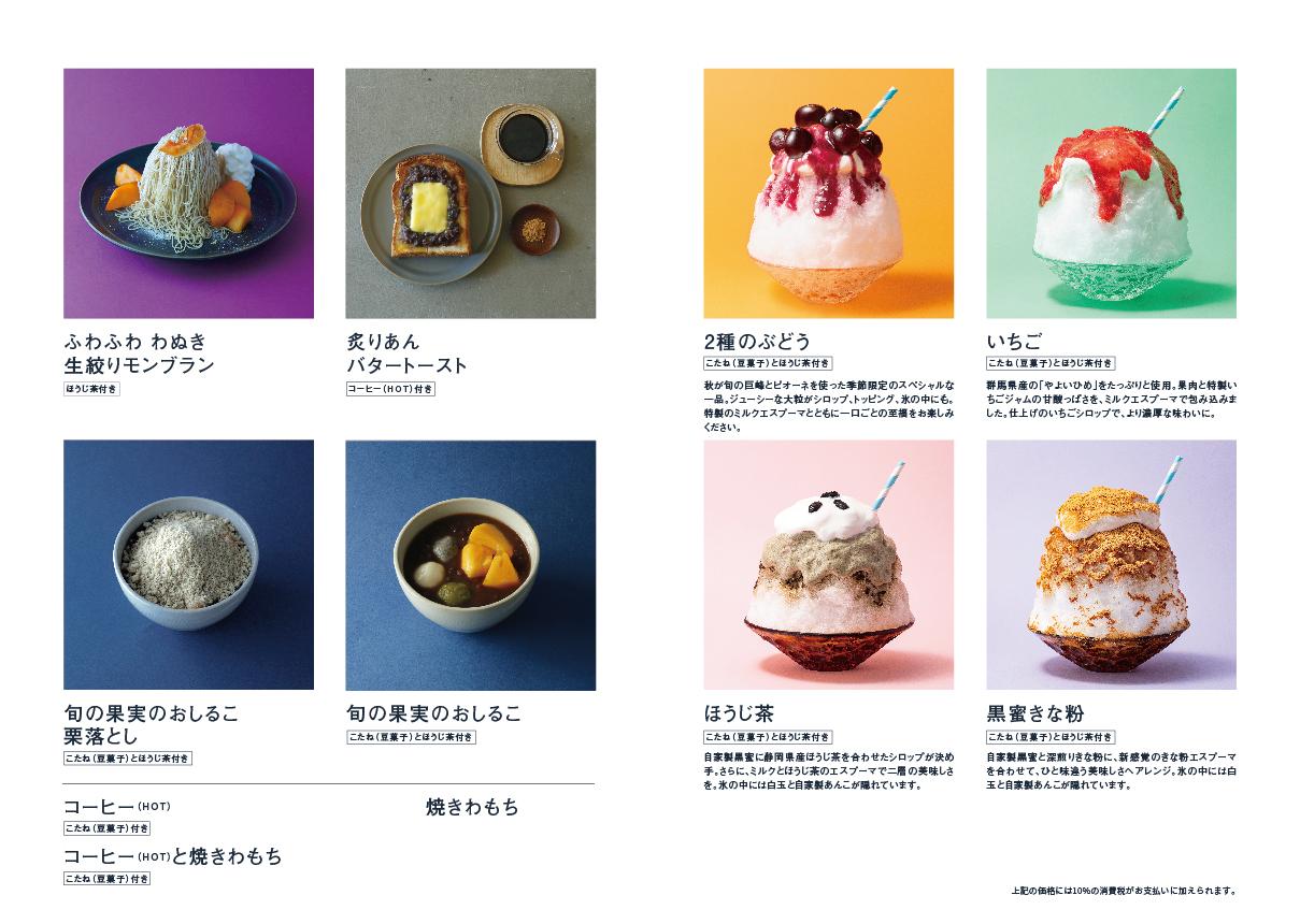 【秋冬限定】Nakamata Loves Fruits Cafe 新メニューのお知らせ