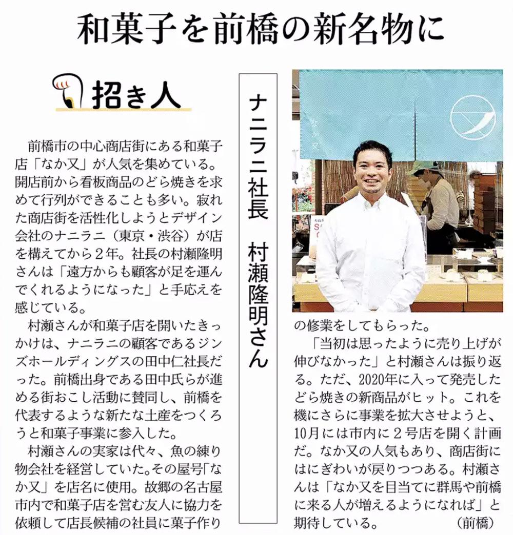 メディア情報/日経MJに掲載されました。