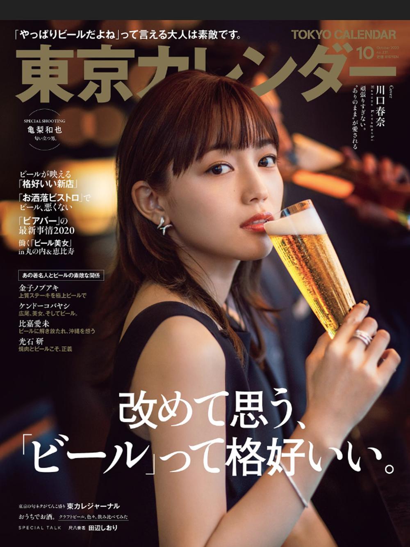 【メディア情報】東京カレンダー 10月号に掲載されました。