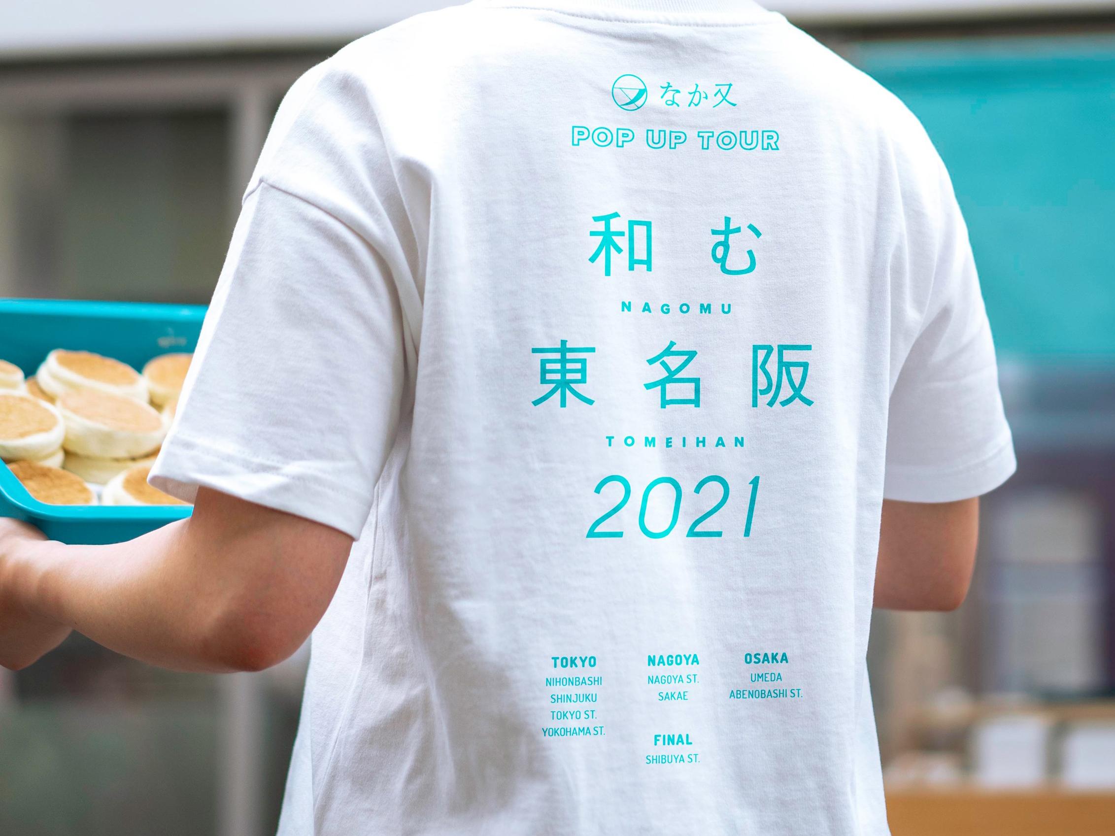 """【催事(7/16更新)】なか又 POP UP TOUR """"和む東名阪 2021"""" スケジュール"""