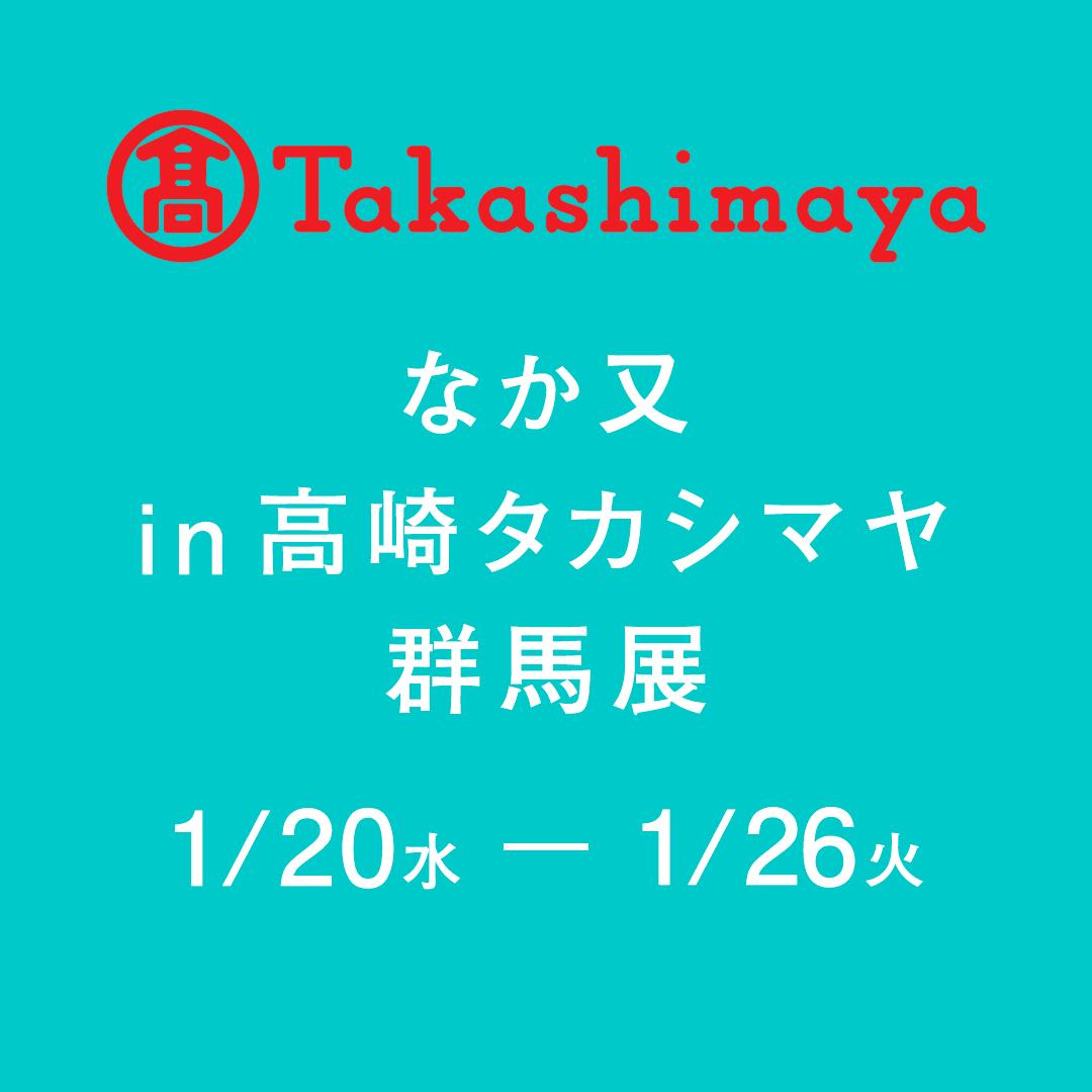 【催事】なか又 in 高崎タカシマヤ 群馬展【1月20日(水)〜26日(火)】