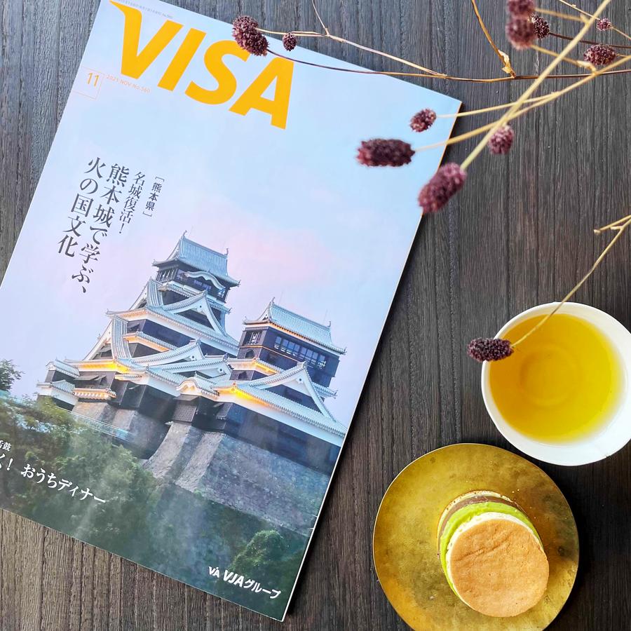 【メディア情報】VISA 11月号でご紹介いただきました。
