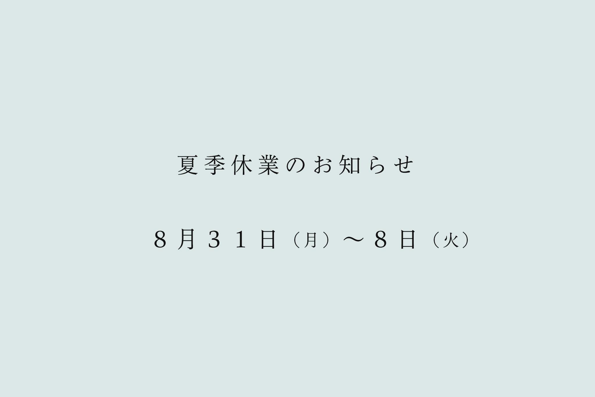 【お知らせ】前橋本店・Nakamata Loves Fruits Cafe 夏季休業について