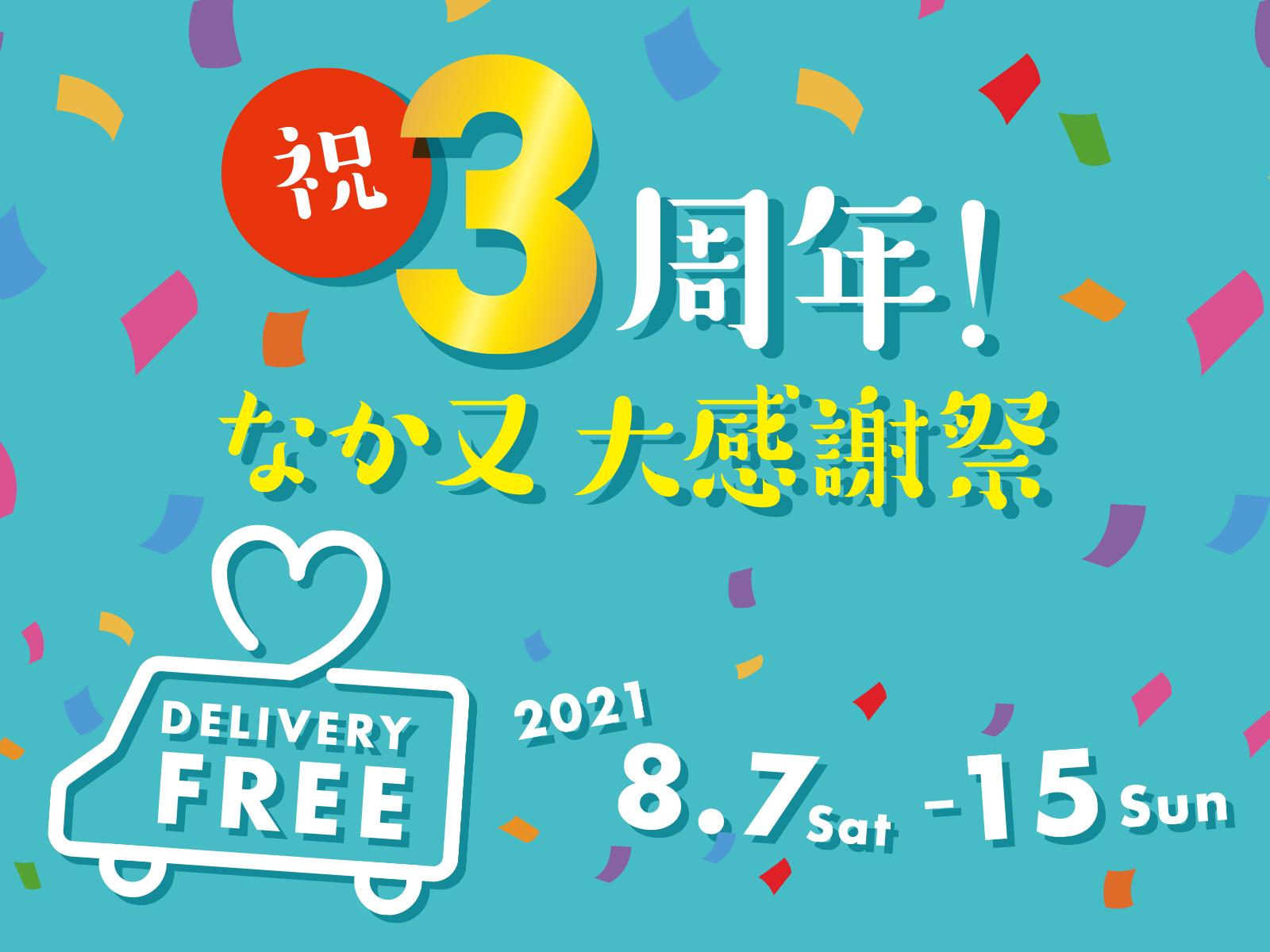 【お知らせ】祝3周年オンラインストア送料全額負担キャンペーン【2021月8月15日(日)まで】