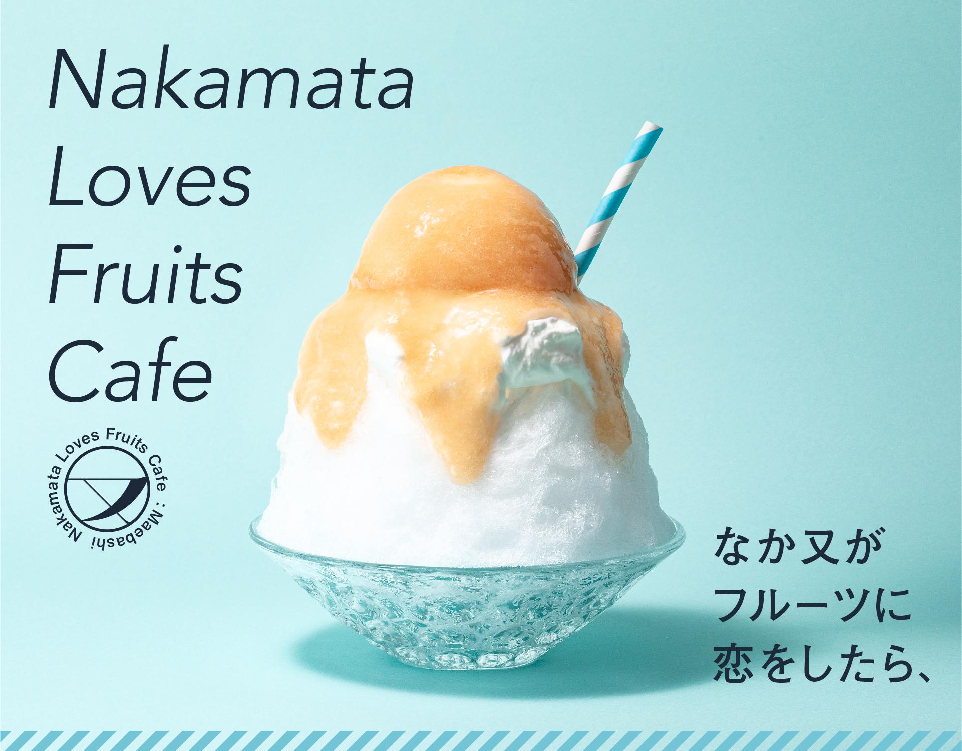 【新店舗】Nakamata Loves Fruits Cafe