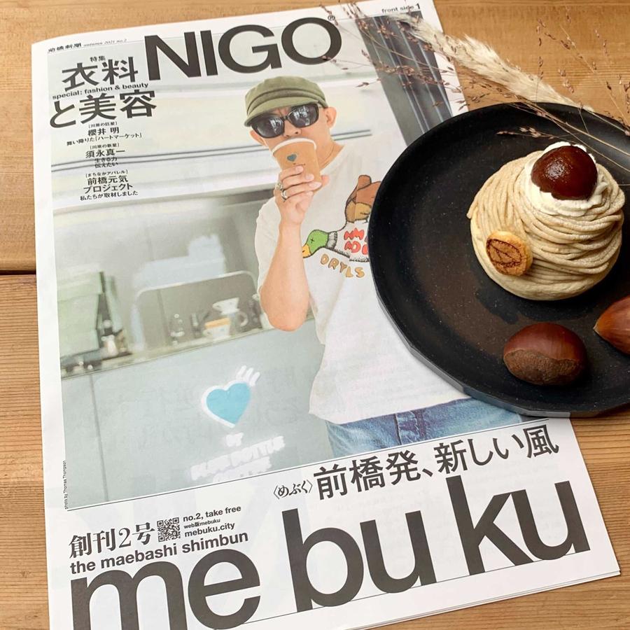 【メディア情報】前橋新聞「me bu ku」第2号でご紹介いただきました。