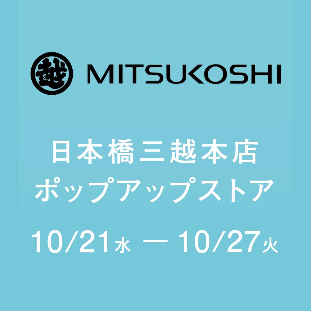 【催事】日本橋三越本店 ポップアップストア【10月21日(水)〜27日(火)】