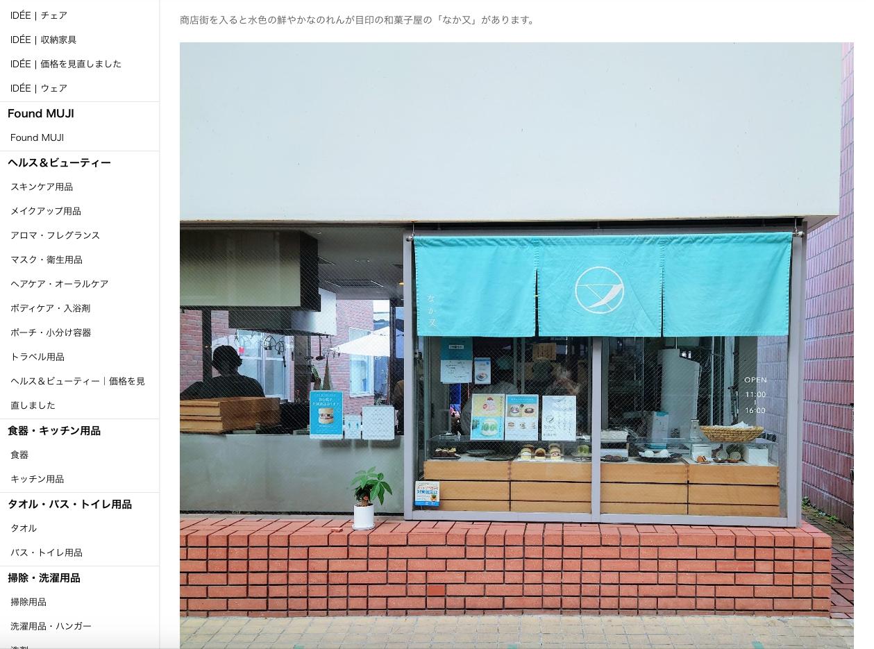 【メディア情報】MUJI 無印良品のWEBサイト地域限定/イベントでご紹介いただきました。