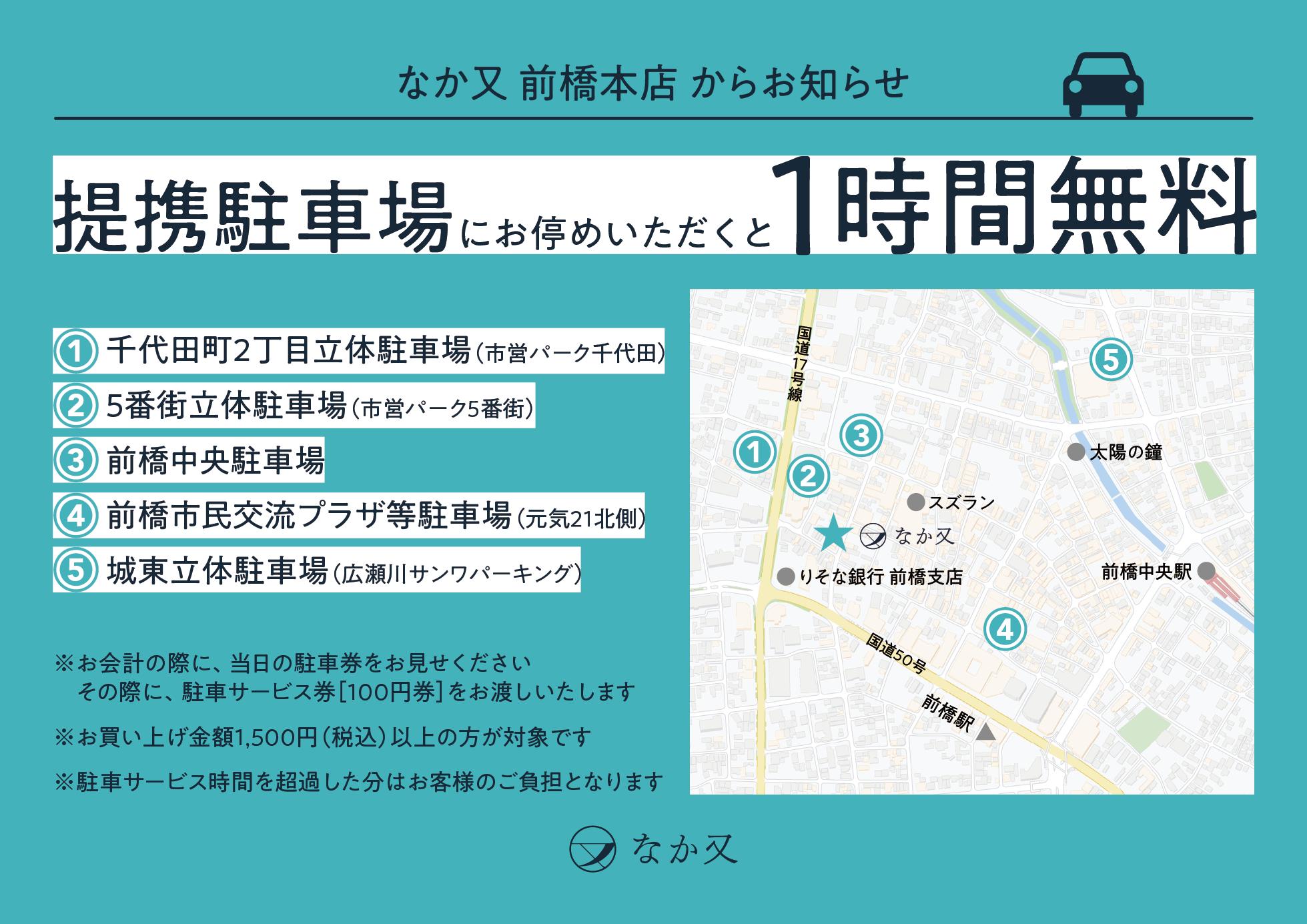 【ご案内】前橋本店の提携駐車場について【1時間無料】