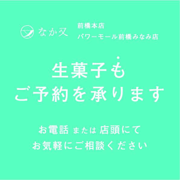 【ご案内】前橋の店舗では生菓子のご予約も承ります。