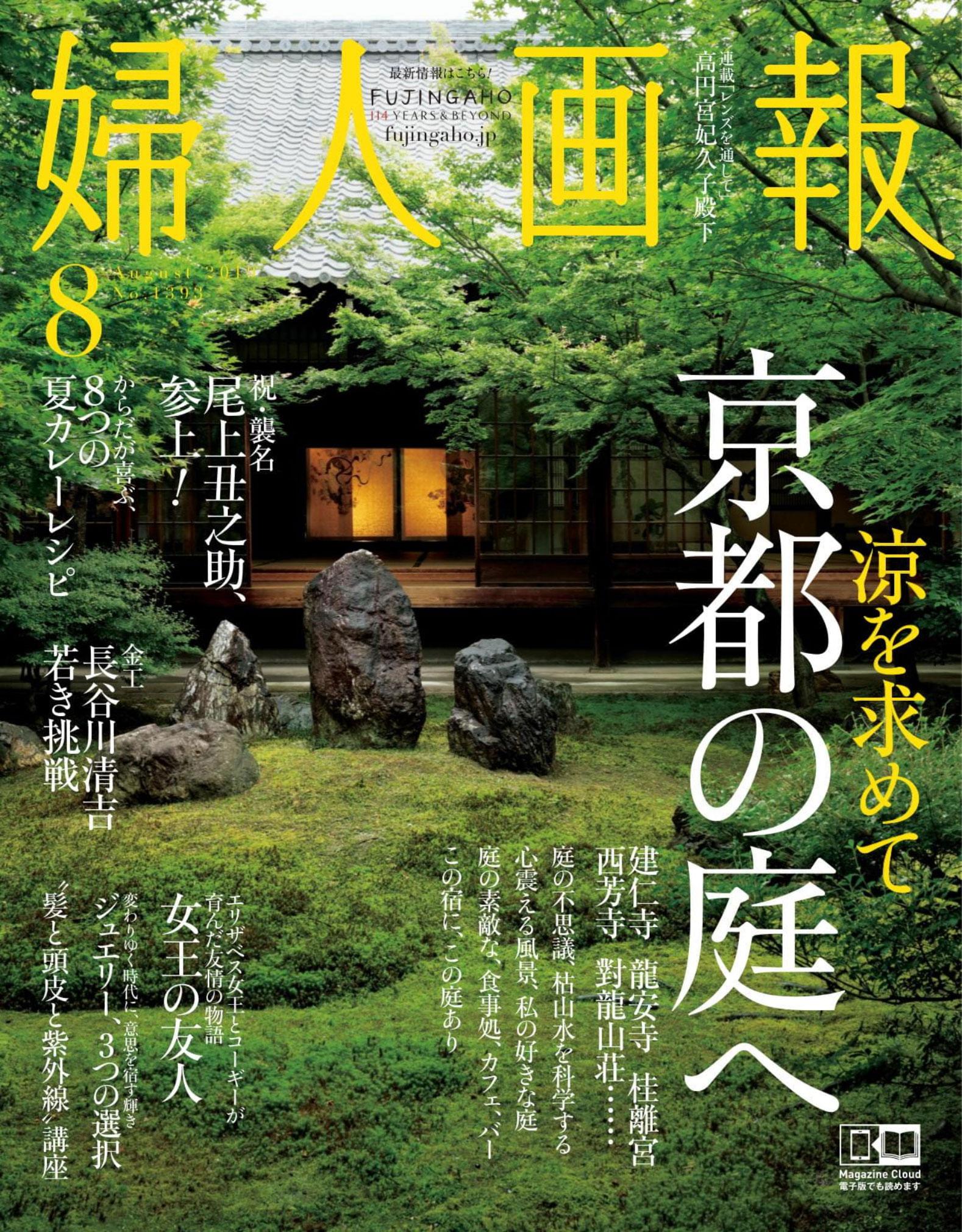 掲載情報/婦人画報 8月号