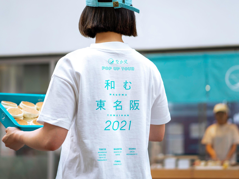 """【催事(10/19更新)】なか又 POP UP TOUR """"和む東名阪 2021"""" スケジュール"""