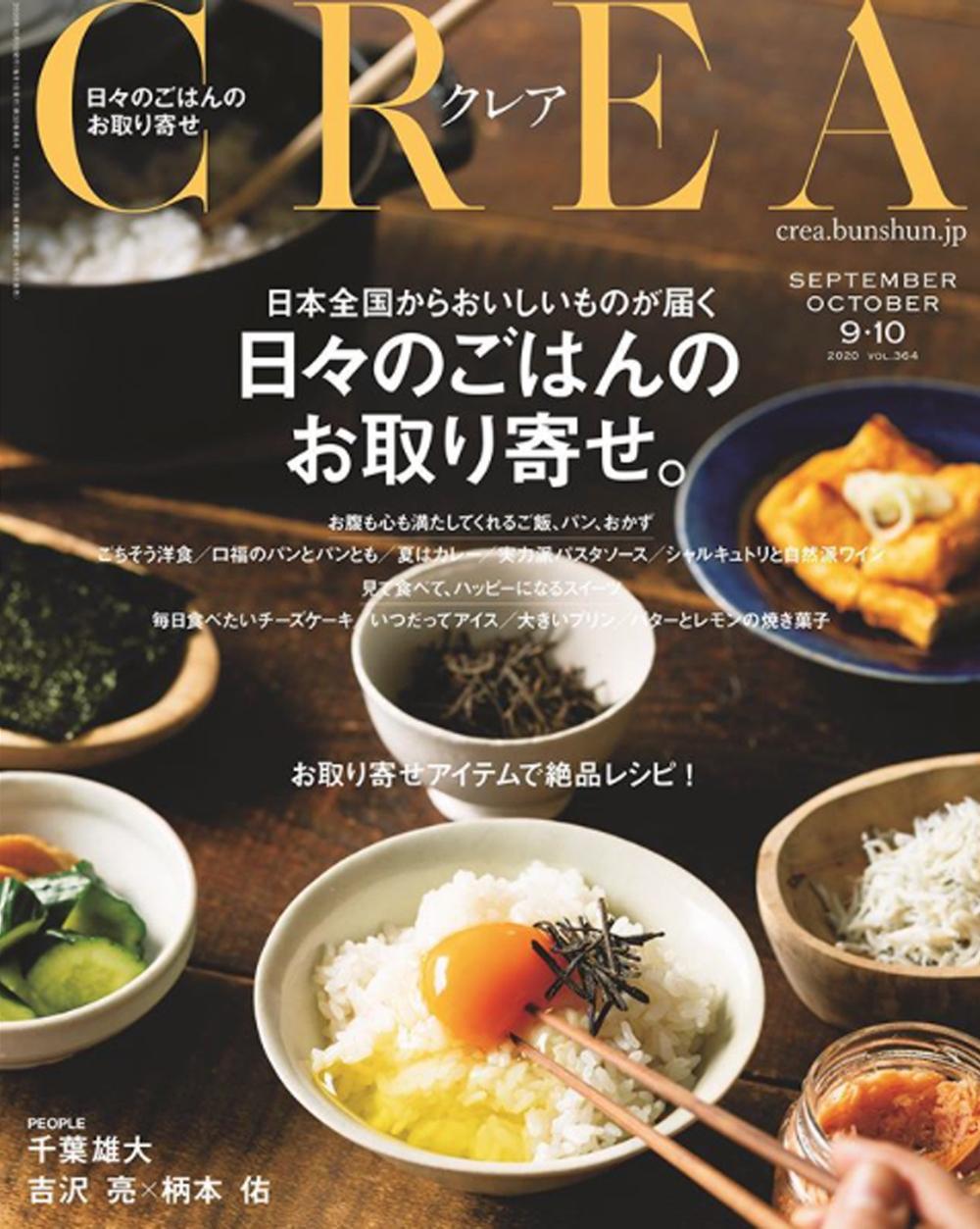 メディア情報/CREA 9月・10月号に掲載されました。