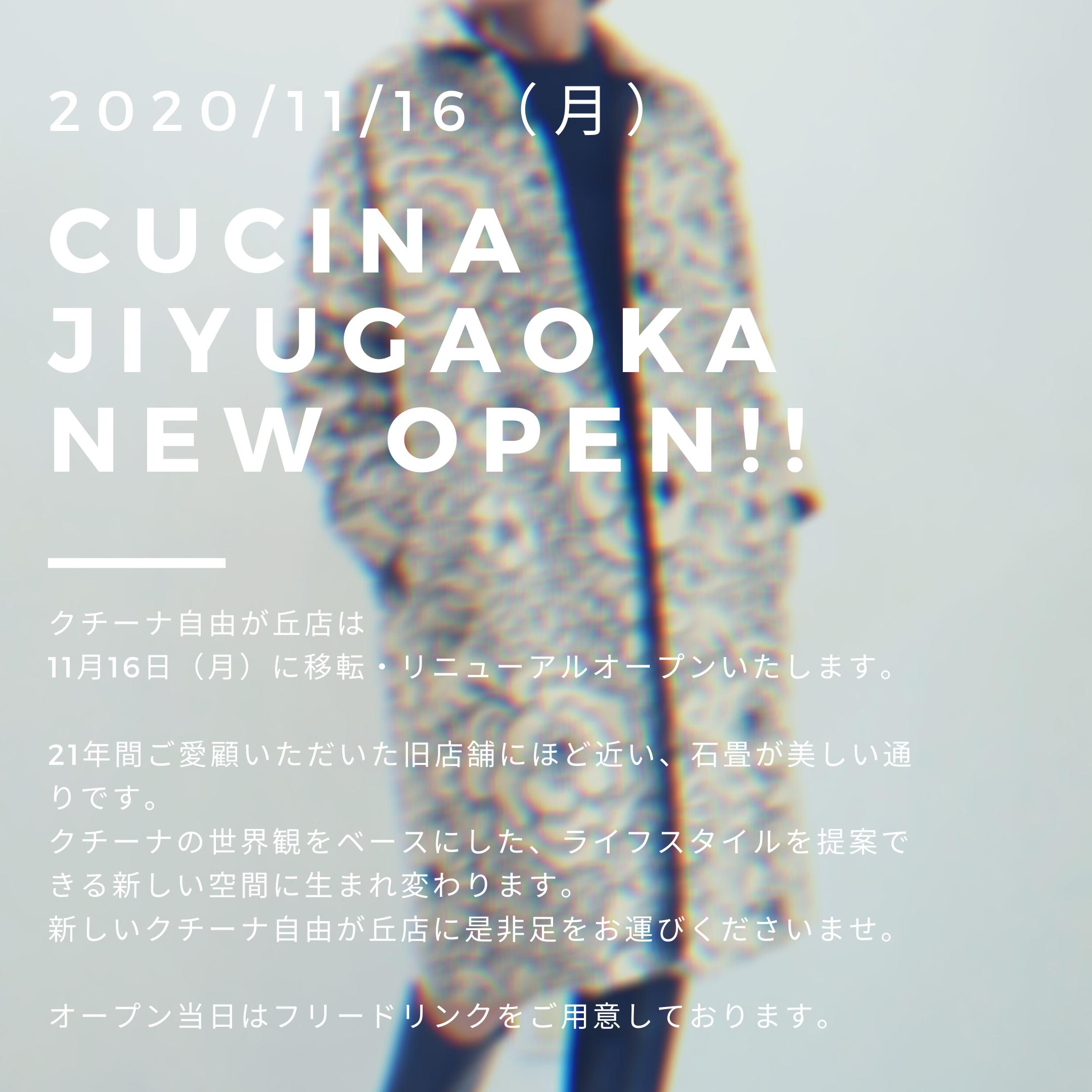 クチーナ自由が丘店ブログ vol.29 ~移転リニューアルオープンのご案内~