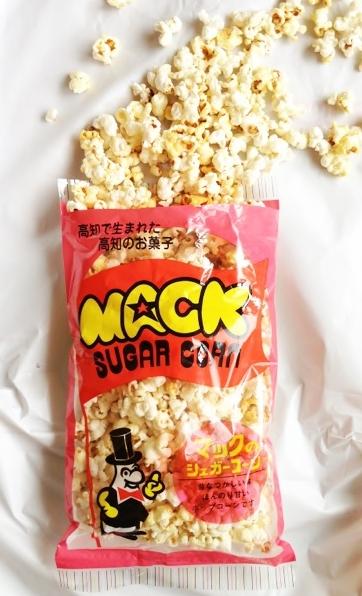 """ぷち福の提供するポップコーンは """"マックのポップコーン"""" です。"""