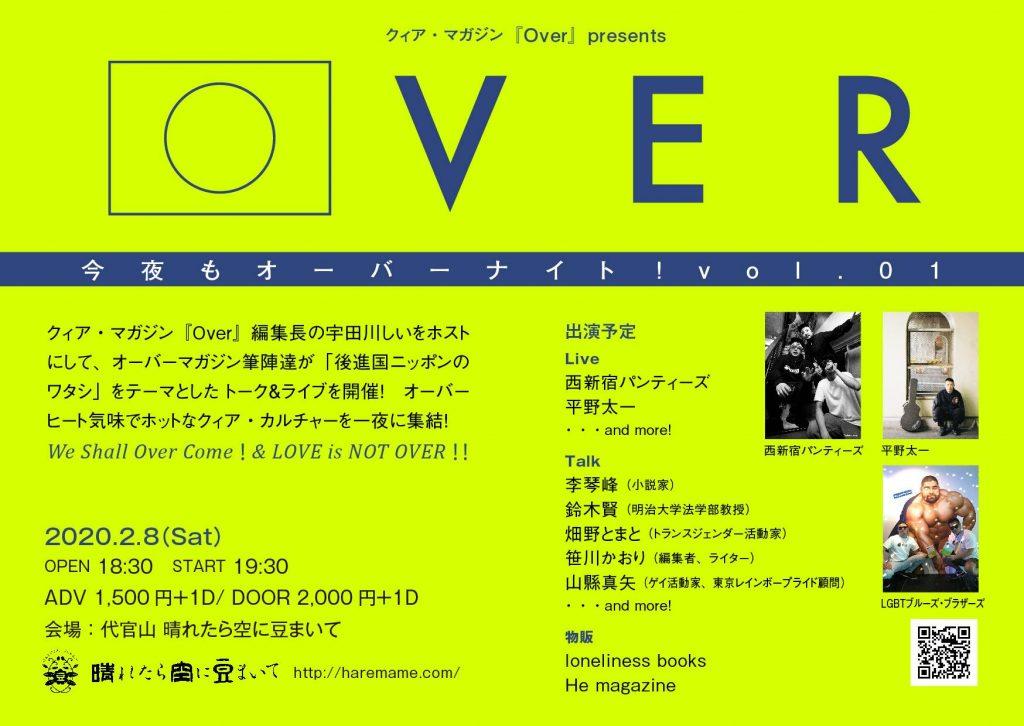 イベント「今夜もオーバーナイト!vol.01」開催 2020.2.8