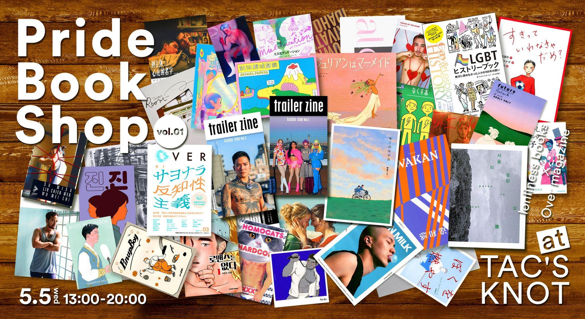 新刊『Over vol.03』会場先行販売決定!Pride Book Shop(5/5) 開催