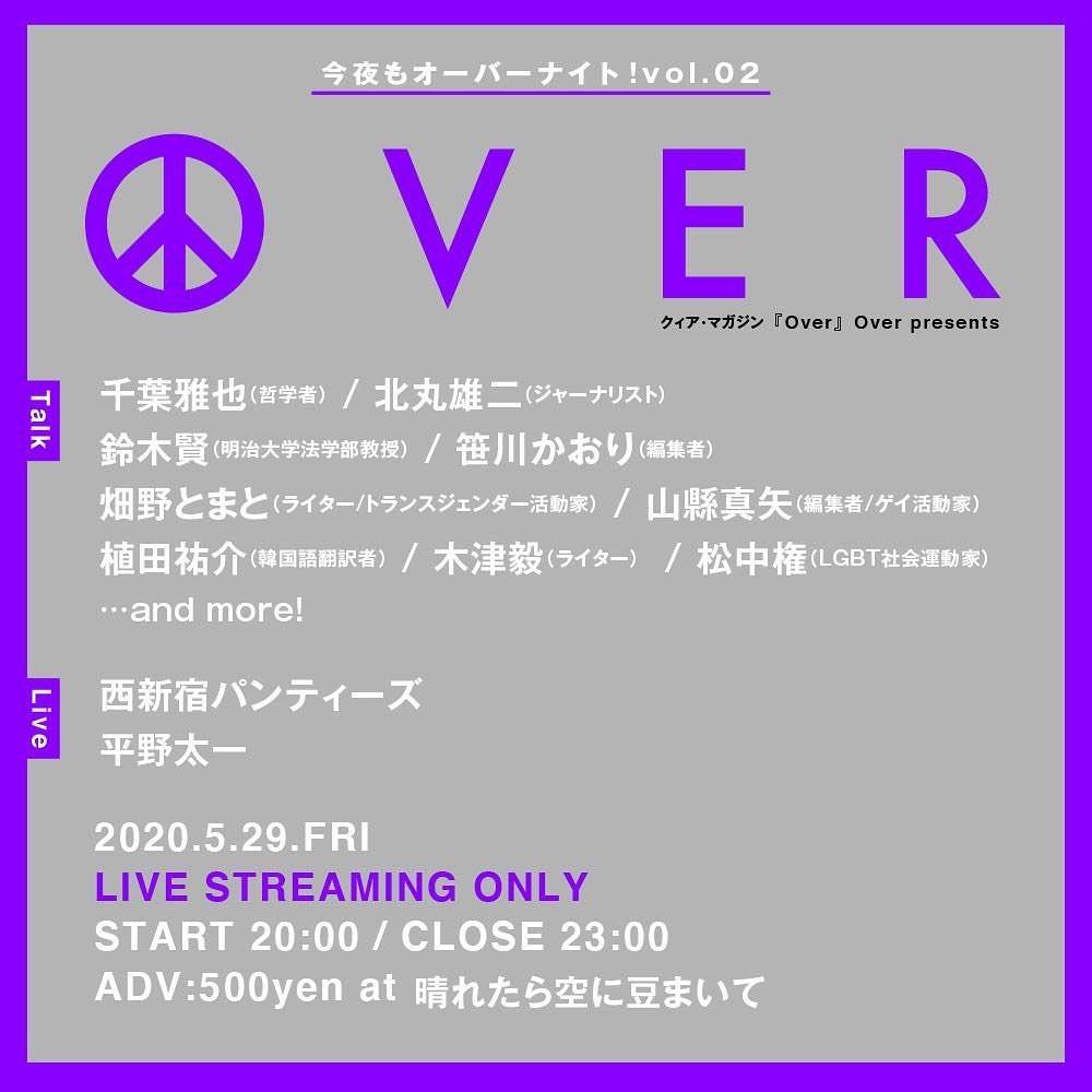 イベント「今夜もオーバーナイト!vol.02」開催 2020.5.29
