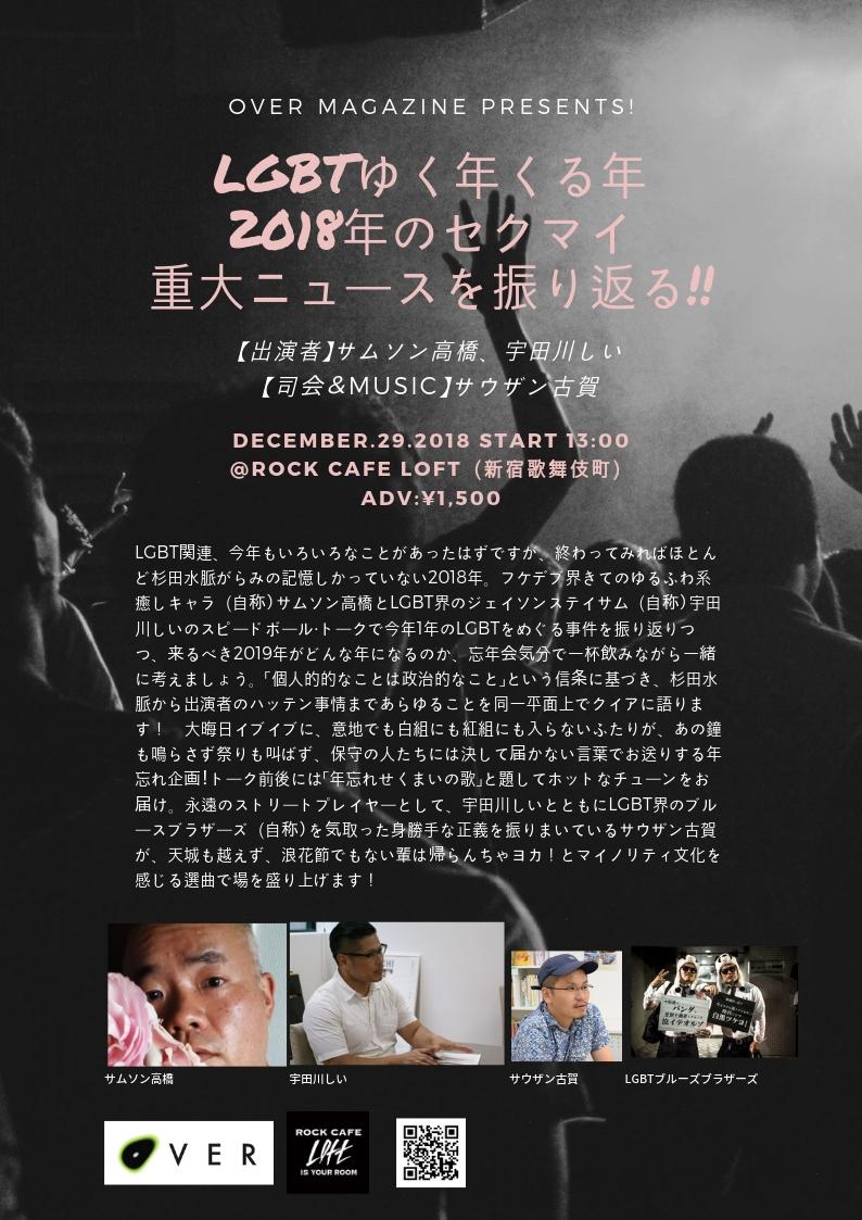 2018.12.29 Over magazine presents!