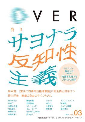 『Over vol .03』先行販売受付中!