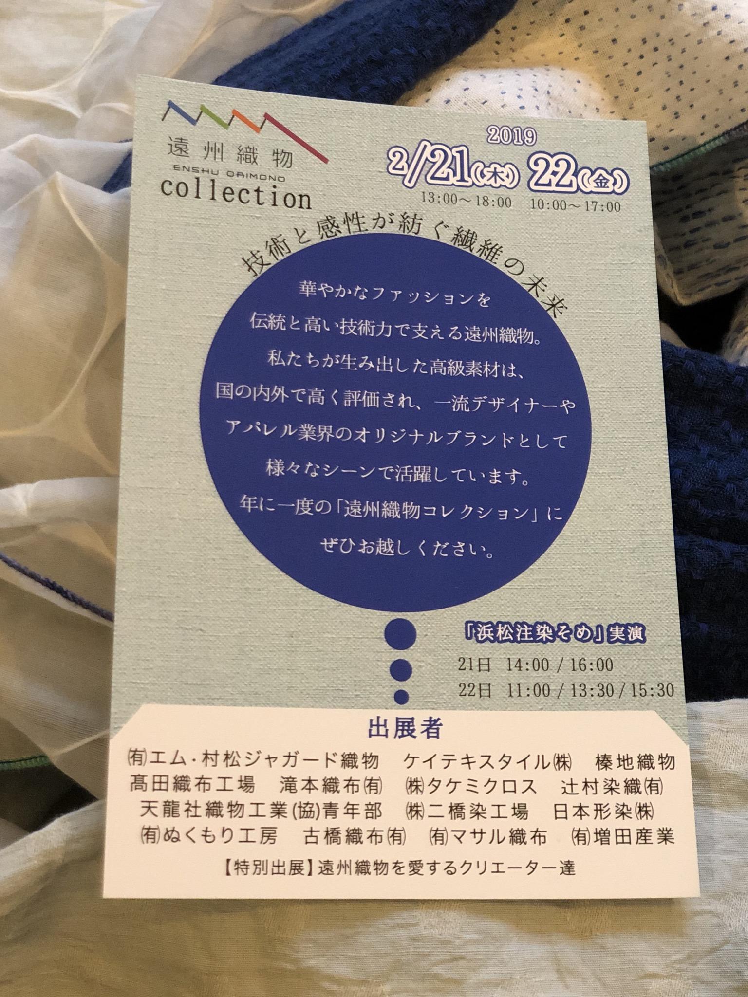 遠州織物コレクション