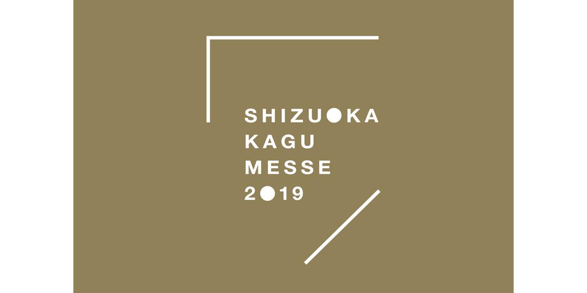 シズオカ[KAGU]メッセ Design&Craft 2019