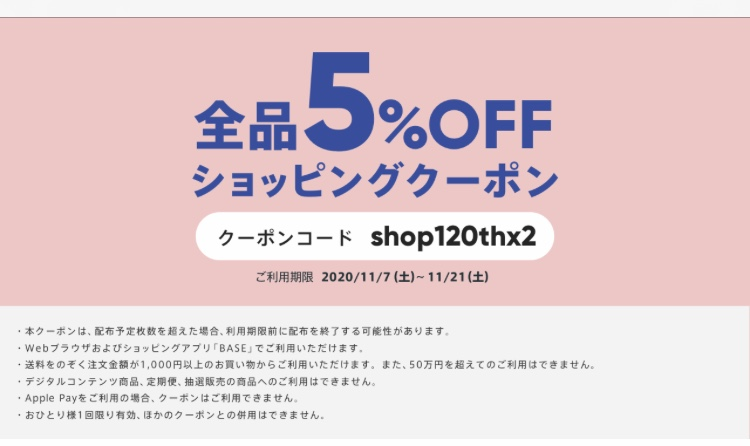 全品5%OFF ショッピングクーポン