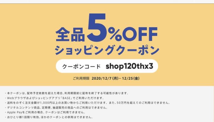 12/25(金)まで5%クーポン適用中