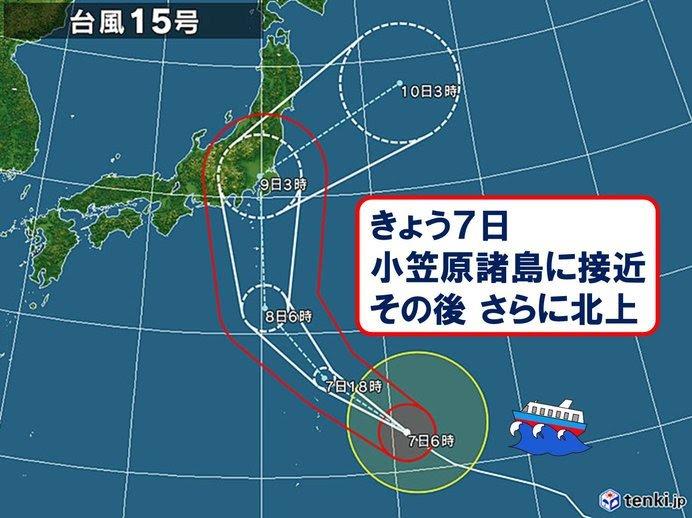 本日発送分、台風の影響を受ける可能性があります
