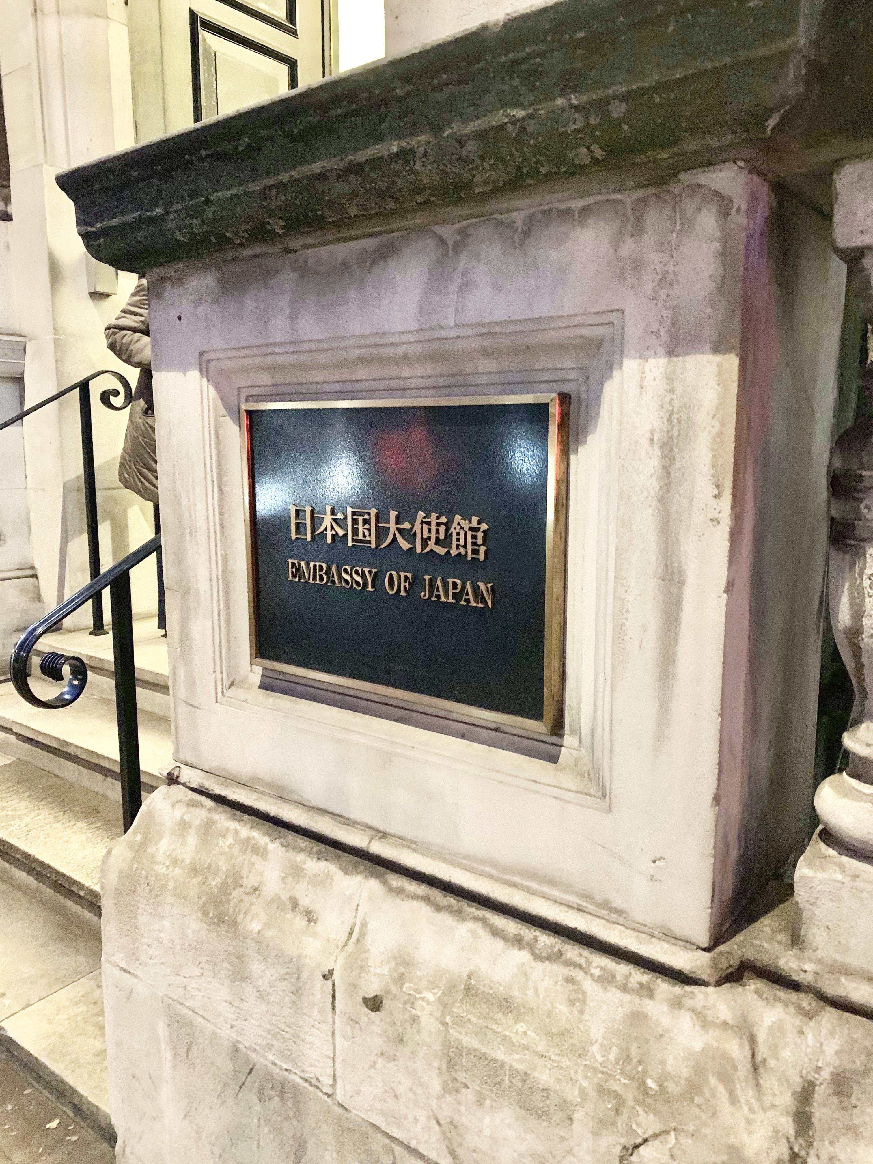 【過去のコラボ紹介】イギリスの日本大使館で振る舞われました