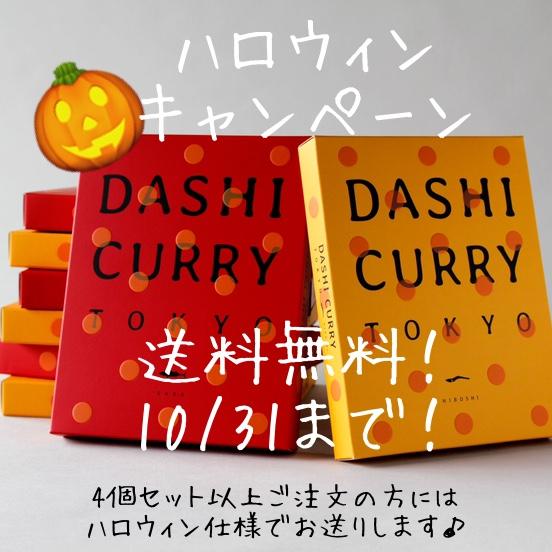 【ハロウィンキャンペーン】10/31まで送料無料!