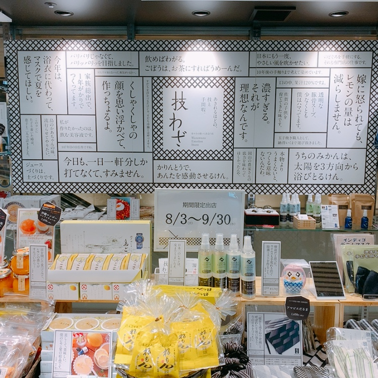 東京駅構内のグランスタでも販売中です
