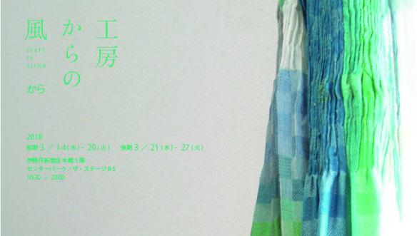 工房からの風から  at ISETAN新宿店5F ステージ#5