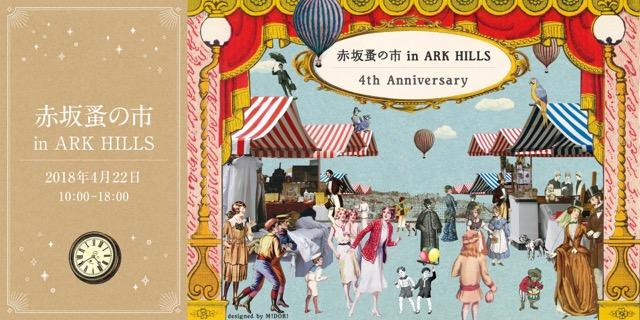 赤坂蚤の市 in ARKHILLS 4th Anniversary!!!