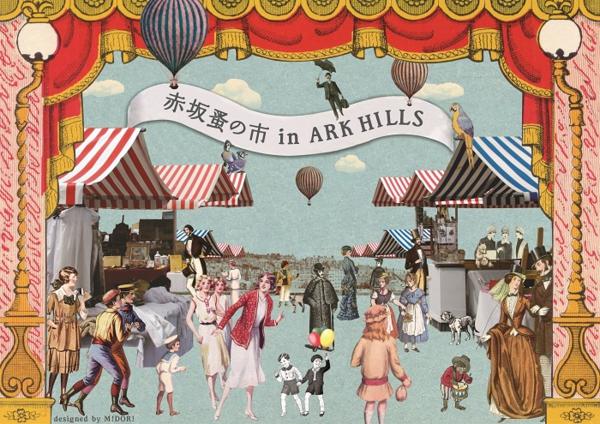 赤坂蚤の市 in ARKHILLS 3rd Anniversary!!!