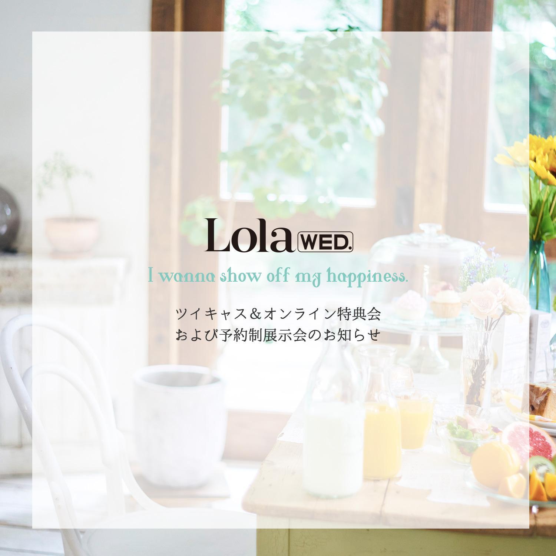 Lola wed. オンライン販売&特典会、予約制ポップアップのお知らせ