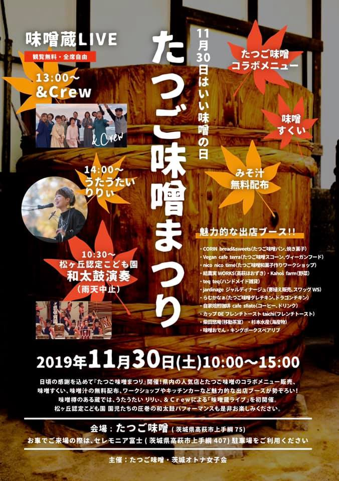 【出店情報!!】11/30日 たつご味噌祭り