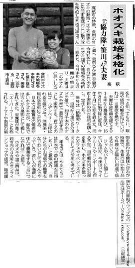 【茨城新聞掲載】結農実WORKSの高萩ほおずきが茨城新聞に掲載されました。