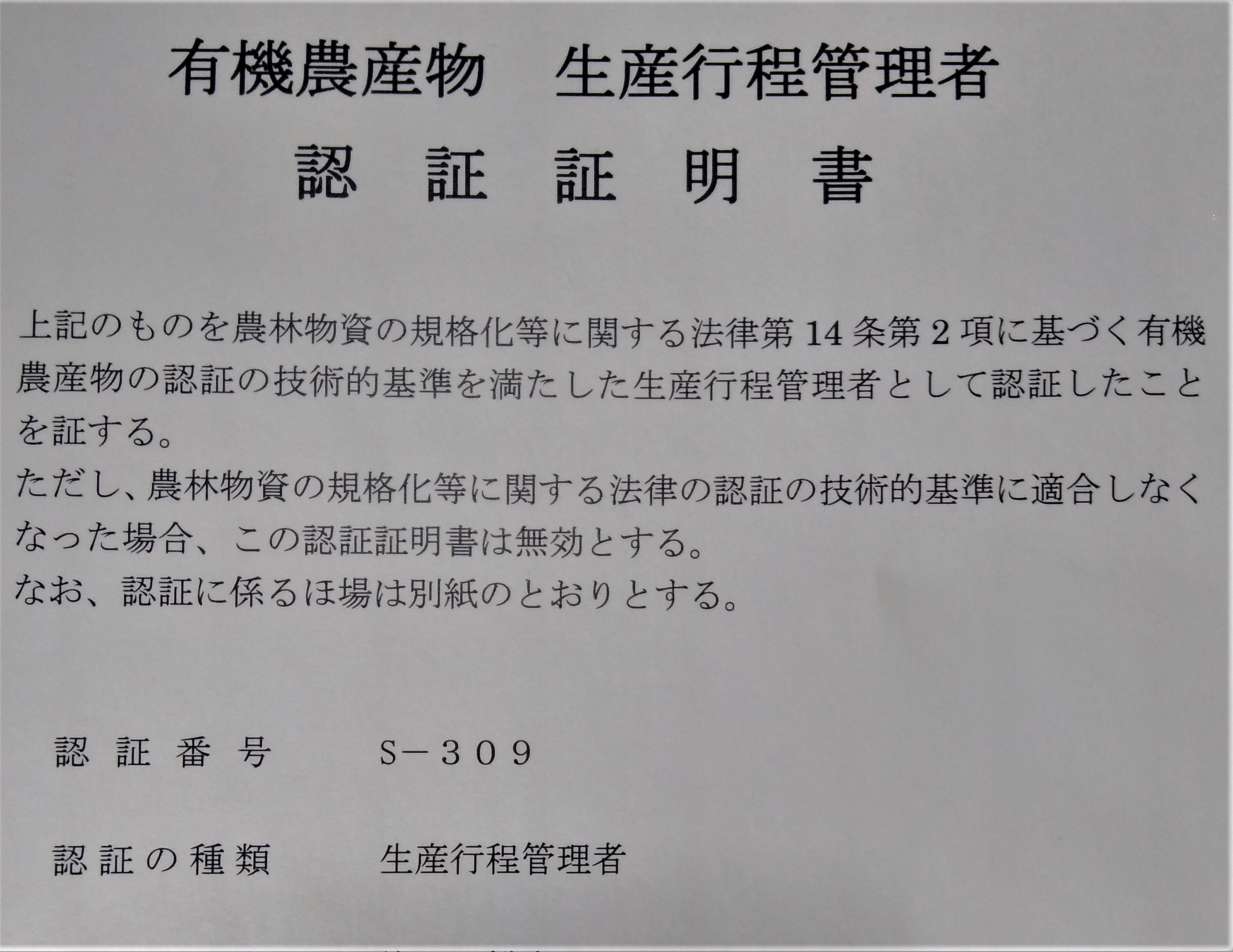 【有機JAS認証取得】