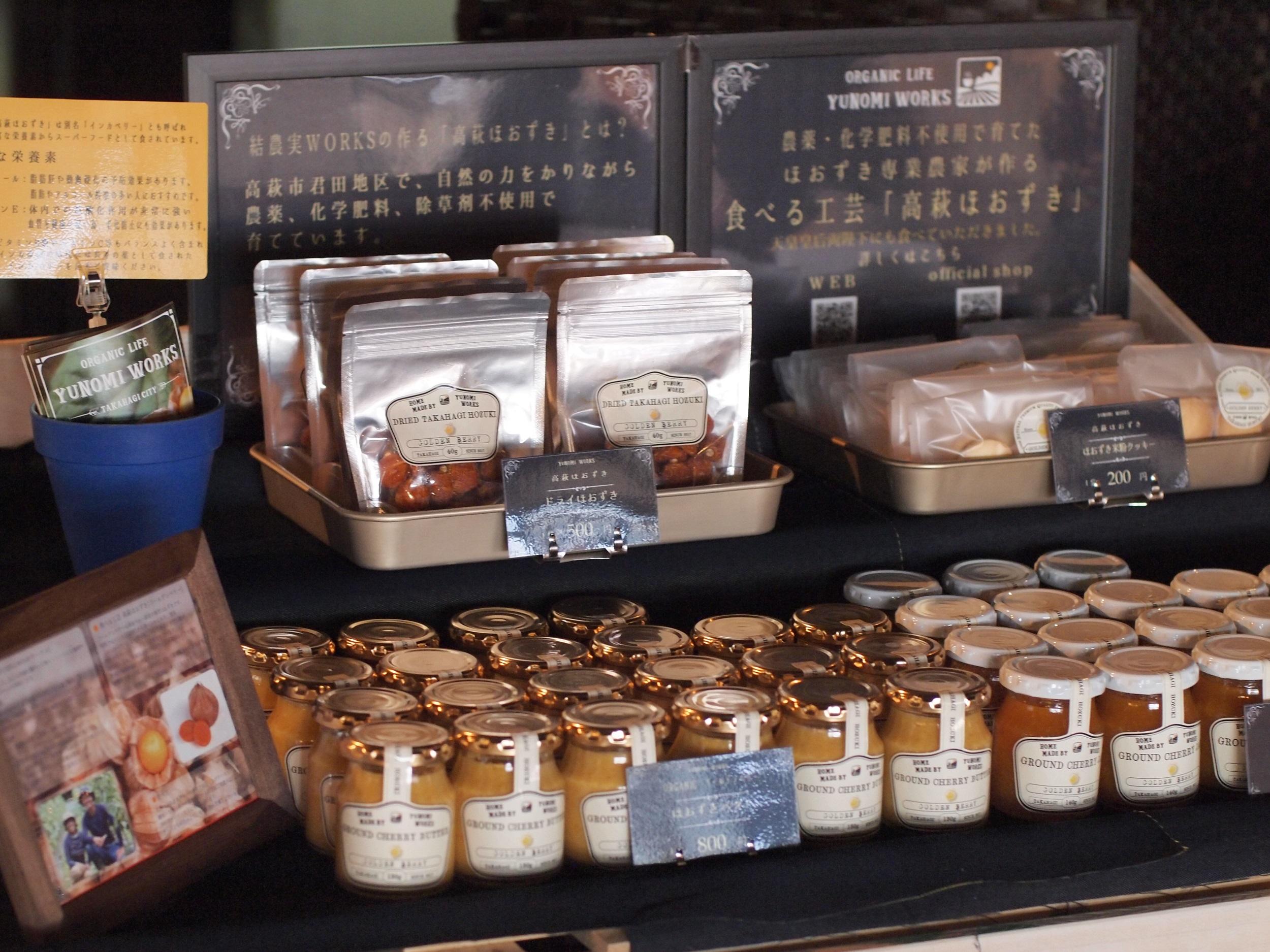 【高萩茶寮物販】高萩茶寮で物販を開始しました。
