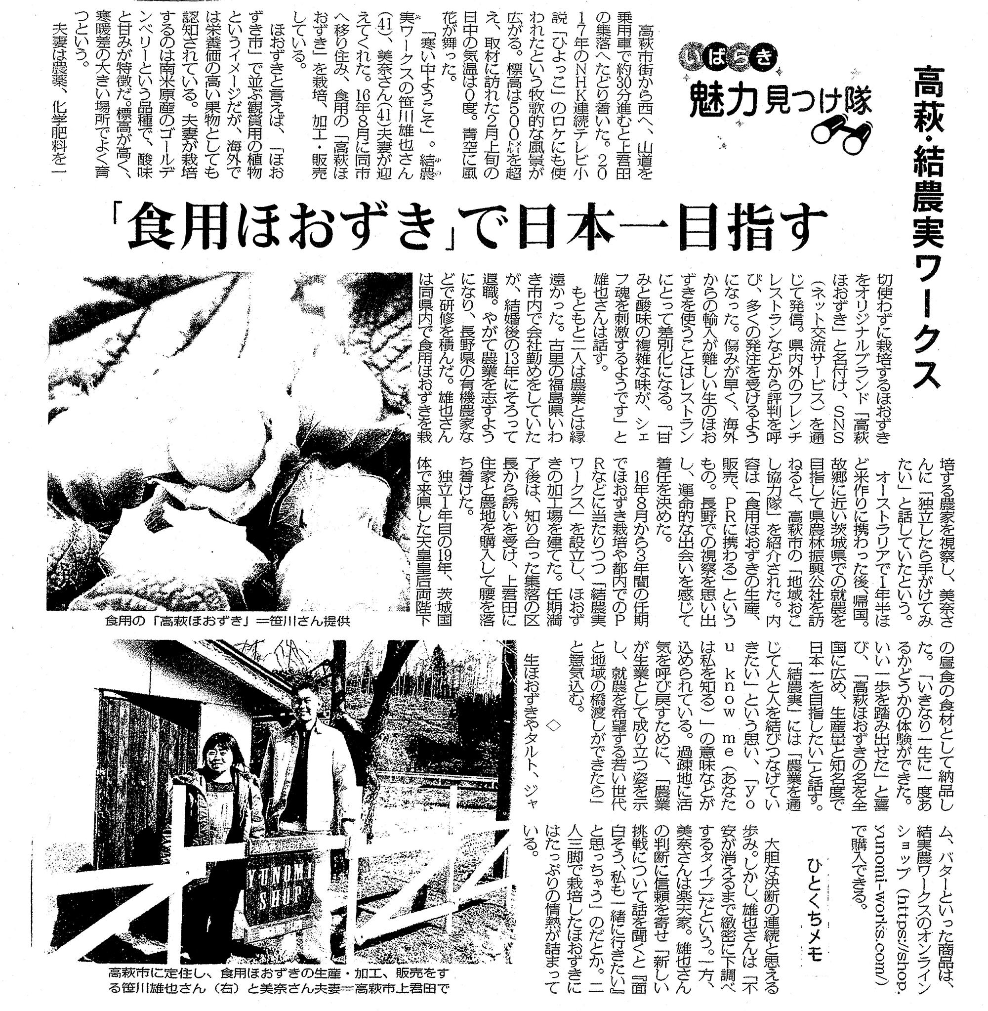 【毎日新聞掲載】